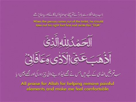 Bathroom Dua image dua when leaving the bathroom