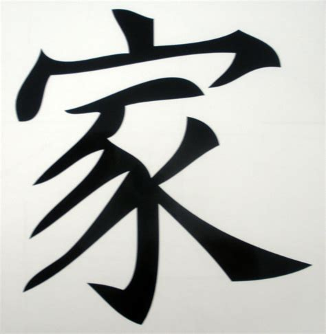 family tattoo japan japanese symbol for family forever shop contact us