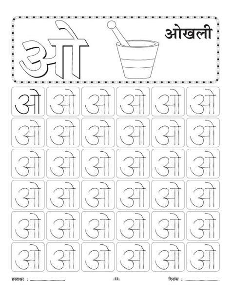 hindi writing worksheets for kindergarten trace hindi