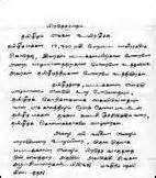 Offer Letter In Tamil Tamilnet 17 03 04 Eastern Poet Decries Regionalism