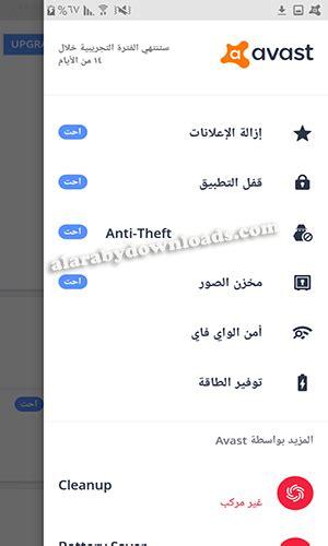 avast antivirus for android تحميل برنامج افاست للاندرويد عربي مجانا كامل avast antivirus 2017