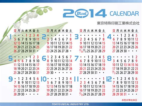 printable calendar 2016 qatar 2016 yearly calendar qatar calendar template 2016