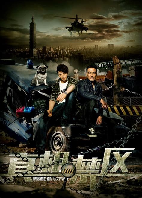 film china action 2015 inside or outside movie poster 2015 movie