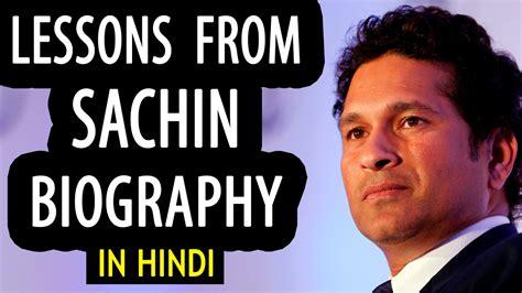 sachin tendulkar biography in hindi youtube motivational video on sachin tendulkar s biography in