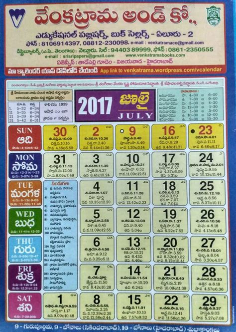 telugu calendar july