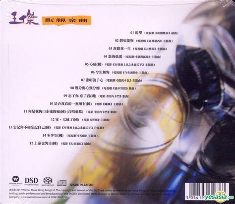 theme music company pvt ltd yesasia wang chieh theme song collection sacd limited