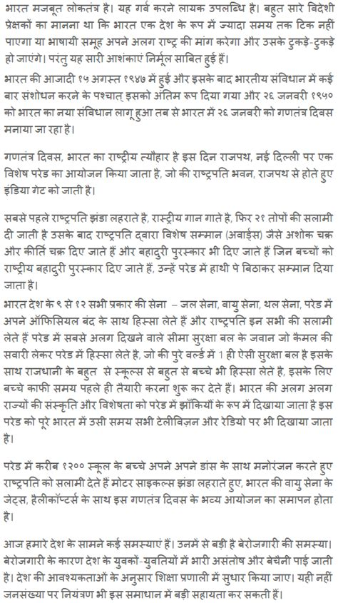 Swachh Bharat Essay In Sanskrit by Mera Desh Bharat Essay In
