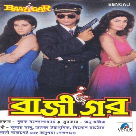 Download Mp3 From Bazigar | baazigar bengali songs download baazigar bengali mp3