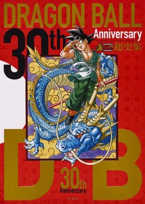 七龍珠漫畫連載時的分鏡圖 因為太完美連其他漫畫家都甘拜下風