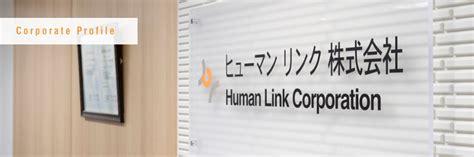 human link corporate profile