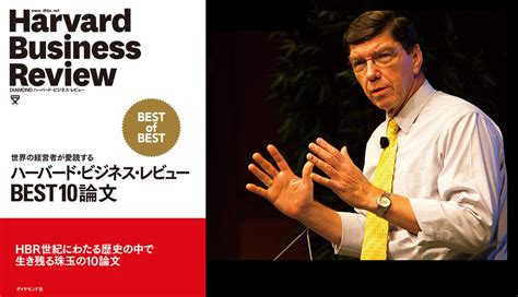 Cfa Harvard Mba by 立教mba航海日誌 イノベーションのジレンマ への挑戦 クリステンセン Harvard Business