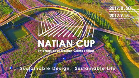 design contest international natian cup international design competition wiin
