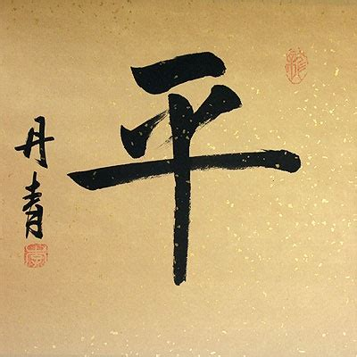 balance peace chinese and japanese kanji calligraphy