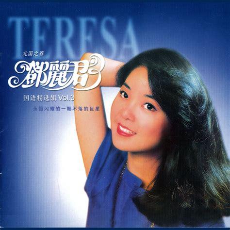 Cd Teresa Teng The Best Of Vol 2 mandarin collection series vol 3 teresa teng mp3 buy tracklist