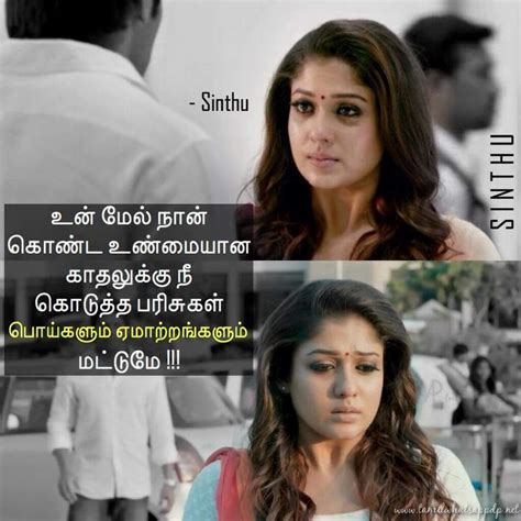 2016 tamil movie images with quotes love quotes with nayanthara images best images about