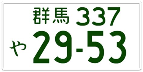Eurostyle Vanity Japan Custom Front License Plates Personalized Vanity