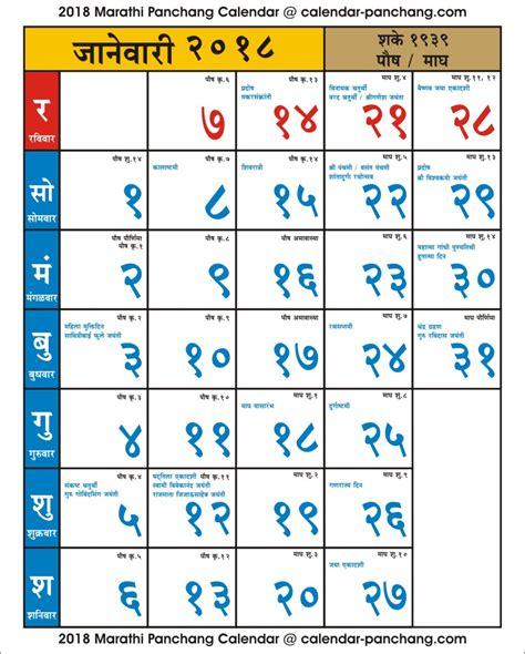 buy kalnirnay  marathi calendar panchang