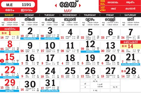 Calendar 2018 May Malayalam Malayalam Manorama Calendar May 2017 Calendar Template 2017