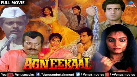 film cowboy vs indian full movie agneekaal full movie hindi movies full movie