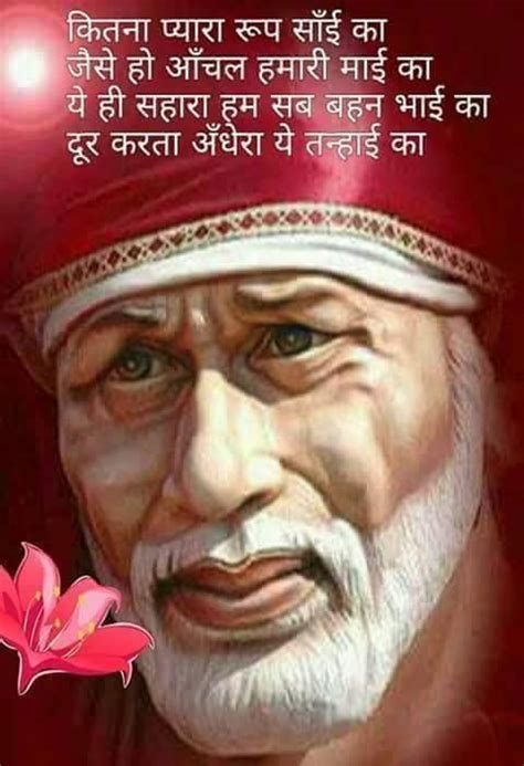 om sai ram sms whatsapp god shayari sms in at hellomasti
