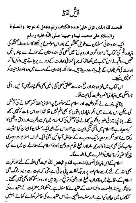Imam Mahdi K Dost Aur Dushman by Maulana Asim Umar