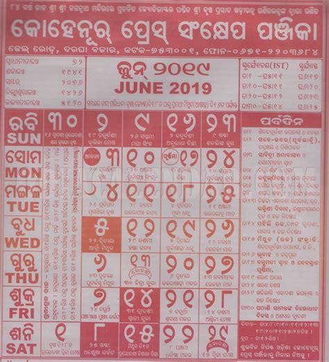 odia kohinoor calendar  june view