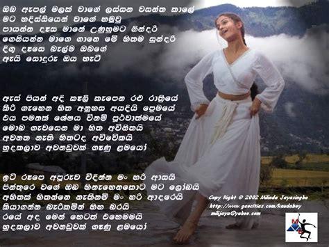 Wedding Song Sinhala by Oba Apple Malak Wage Amarasiri Peiris Sinhala Song