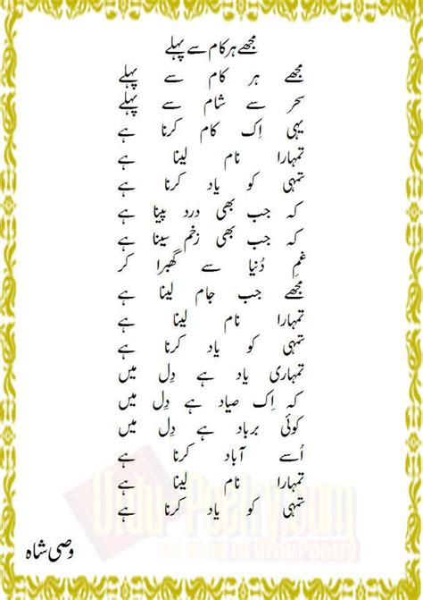 17 best images about poetry layouts on pinterest 17 best images about urdu poem on pinterest allah