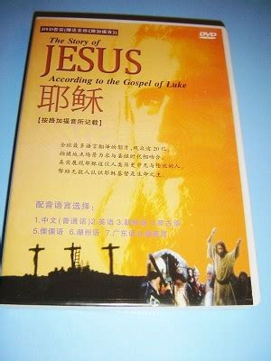 jesus film mandarin 17 best images about bibles in all languages on pinterest