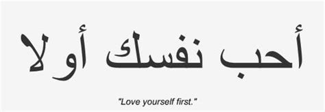 arabic tattoo quotes tumblr love yourself first on tumblr