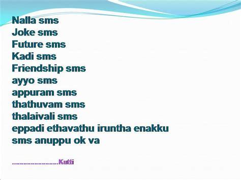 beautiful natpu sms messages tamil sms tamil jokes