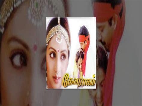 download mp3 from devaragam devaragam movie video songs free download
