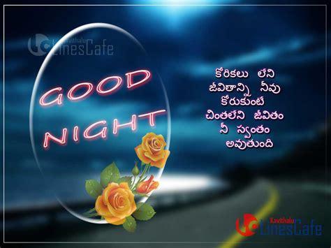 love kavithalu telugu photos hd romantic good night images for facebook impremedia net