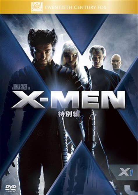 film seri x men 画像 x men dvd サントラ jp