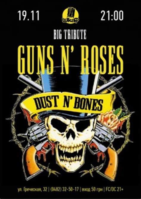 guns n roses dust n bones mp3 download dust n bones расписание рецензия фотография