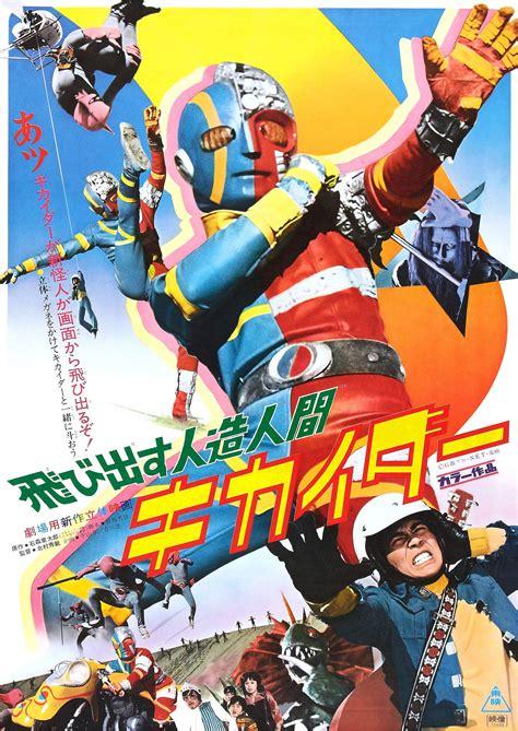android kikaider poster for android kikaider jinz 244 ningen kikaid 226 aka kikaida android of justice 1972 japan
