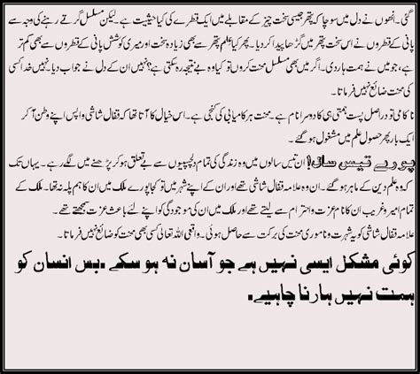 Urdu Essays For Class 5 by Mehnat Ki Azmat Urdu Essay Mehnat Mein Azmat Urdu Essay For Class 9 10 8 1 2 3 4 5 6