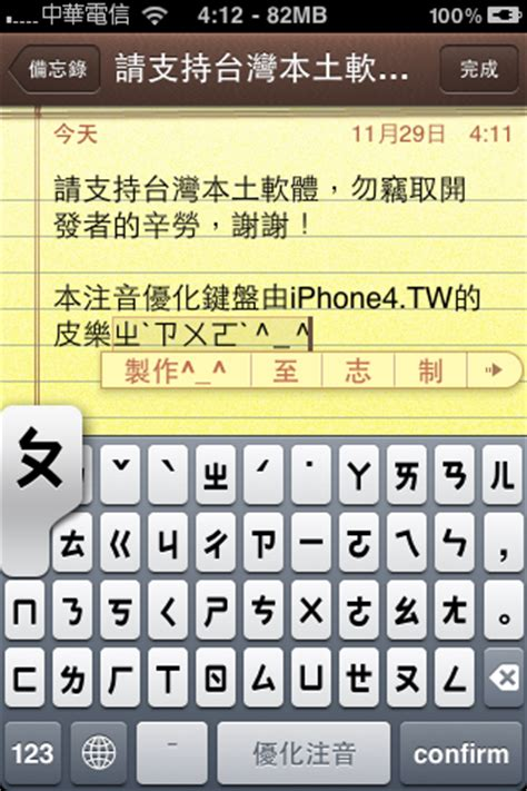 keyboard zhuyin layout optimized zhuyin keyboard