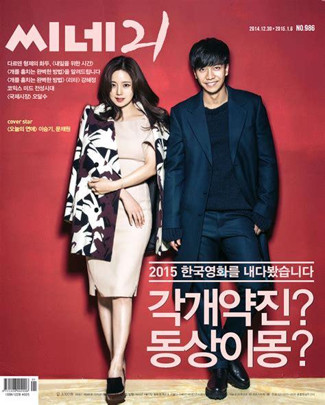 lee seung gi and moon chae won twenty2 blog lee seung gi and moon chae won on the cover