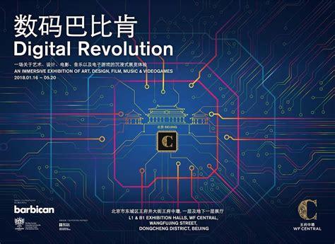 Digital Revolution buy digital revolution exhibition tickets beijing