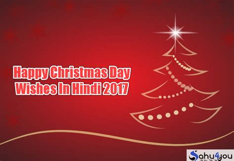 merry christmas wishes  hindi facebook whatsapp message shayari  quotes  sahuyou