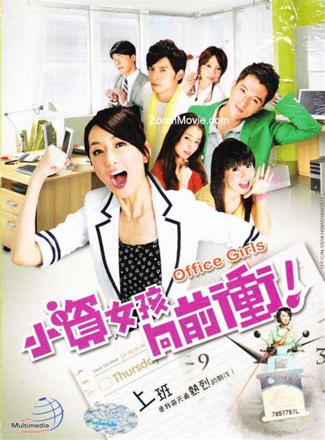 Office Drama by Office Box 2 Dvd Taiwan Tv Drama 2011 Episode
