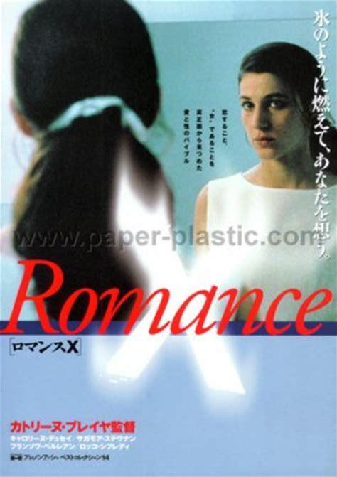 film romance x catherine breillat romance catherine breillat movie flyer japan pm 100f