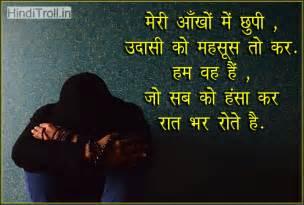 hidi sad wallparar mp3 sad hindi hd wallpaper hinditroll in best multi