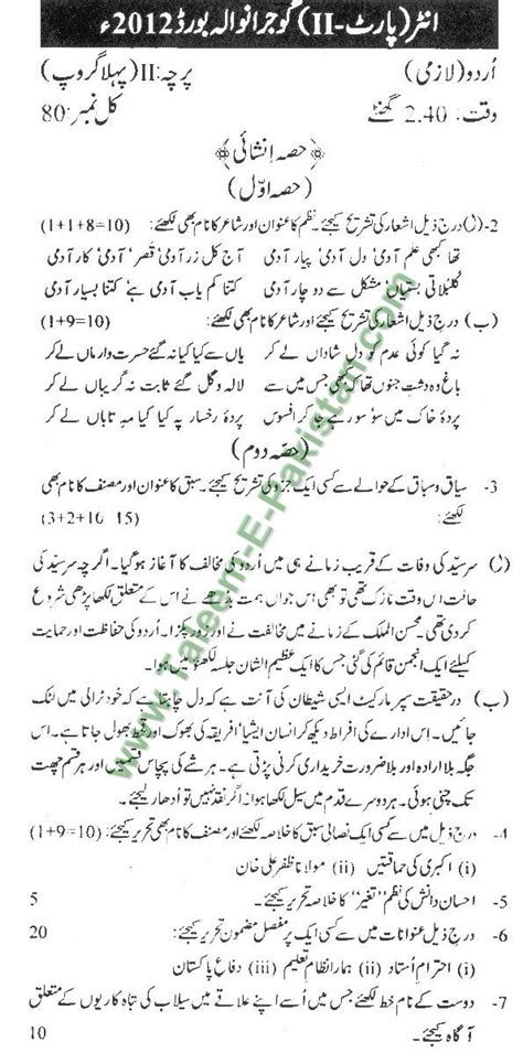 paper pattern 2nd year 2014 gujranwala board past paper 2012 gujranwala board icom 2 urdu subjective