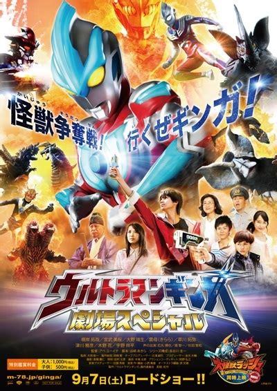 film ultraman mebius episode 49 大怪獣バトル ウルトラブログ ウルトラマンギンガ 第2話感想 劇場spにあのキャラクターが
