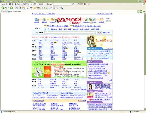 email yahoo japan yahoo hdegitimphoto7 bloguez com