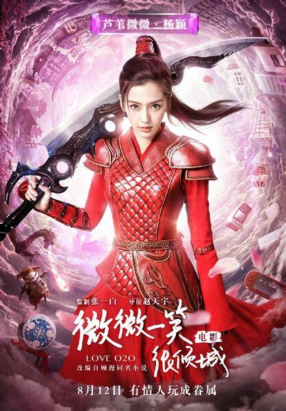 film china love photos from love o2o 2016 movie poster 3 chinese movie