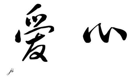 imagenes de letras japonesas y su significado letras chinas y significados para tatuajes tendenzias com