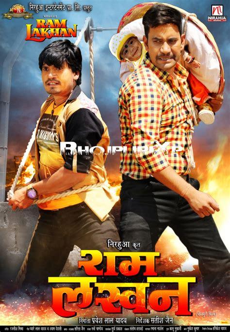 ram lakhn song ram lakhan bhojpuri hd wallpaper bhojpuri xp